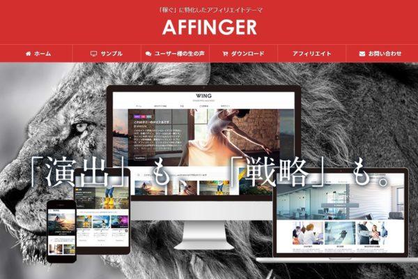 AFFINGER5(WING)の個別投稿ページのカスタマイズ方法