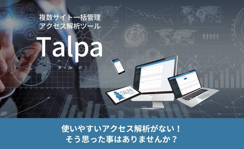 アクセス解析ツールタルパ(Talpa)の特典付き購入レビュー