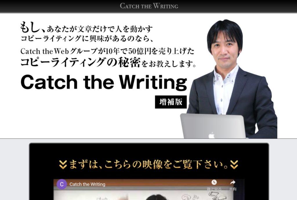 Catch the Writing【増補版】特典付き購入レビュー