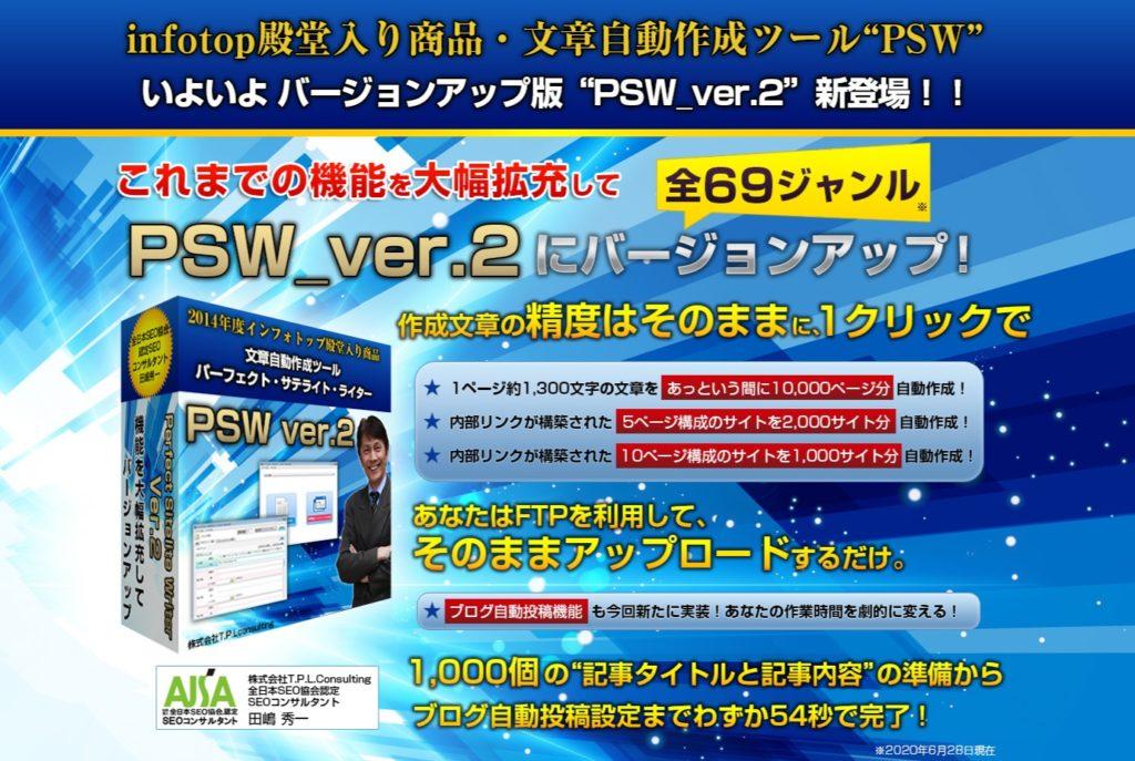 パーフェクトサテライトライター2(PSW_ver.2)特典付き購入レビュー